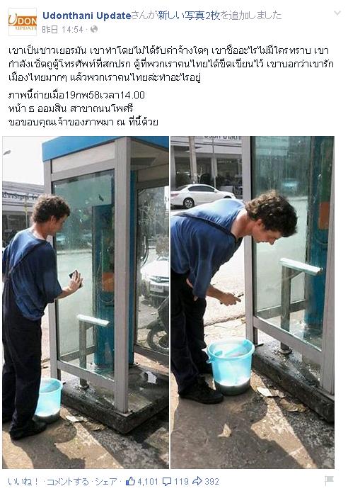 ドイツ人男性がタイの汚れた電話ボックスを清掃、タイ人を中心に拡散中