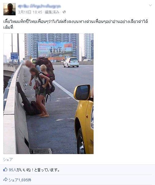 西洋人家族が高速道路上で置き去りに、タクシー運転手が出口を降り間違え