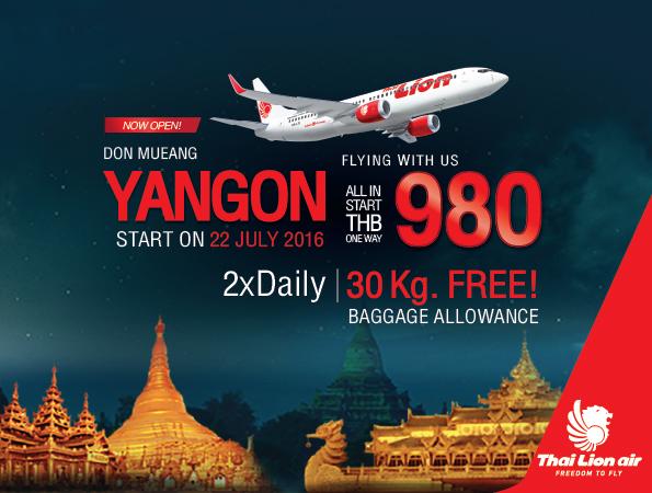 ライオン・エア、バンコク~ヤンゴン線を来月就航