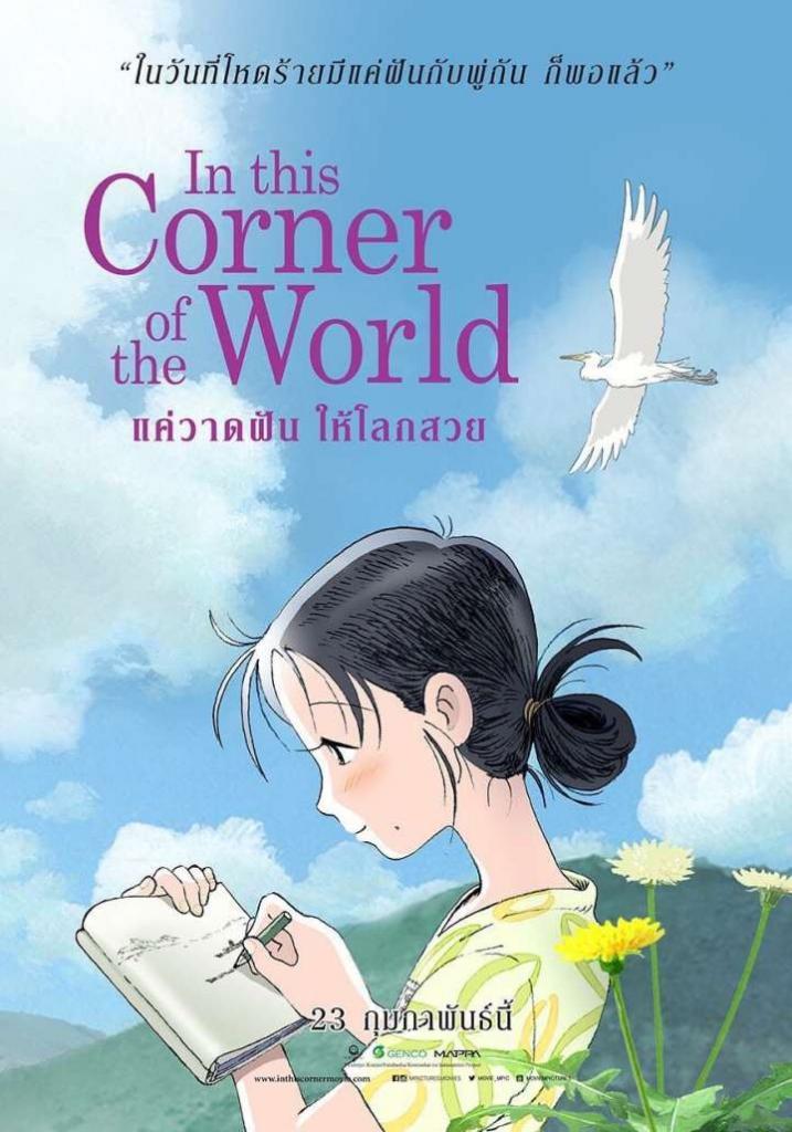 映画「この世界の片隅に」、タイで上映開始開始