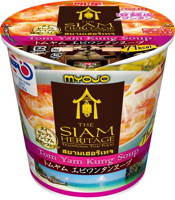 明星食品、日タイ修好130周年記念トムヤムスープ販売へ