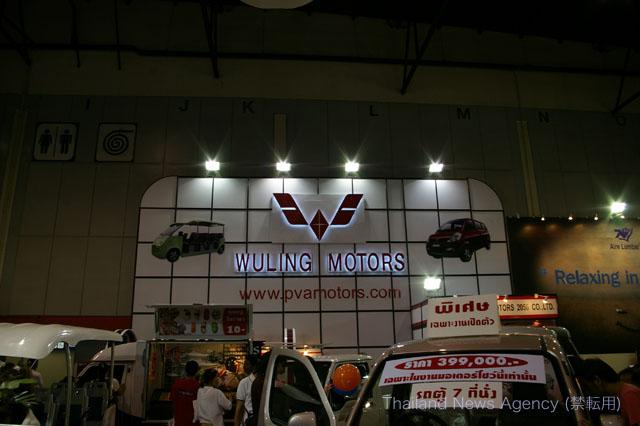WULING MOTORS 1