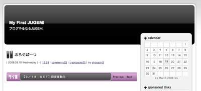 jugemブログタイランド通信ブログパーツ設置例02